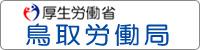 鳥取労働局のホームページ