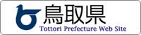 鳥取県公式ホームページ