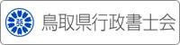 鳥取県行政書士会のホームページ