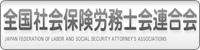 全国社会保険労務士会連合会・社労士
