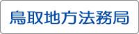 鳥取地方法務局のホームページ